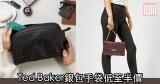 網購Ted Baker銀包手袋低至半價+免費直送香港/澳門