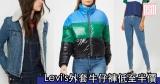 網購Levi's外套牛仔褲低至半價+免費直送香港/澳門