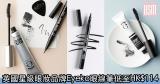 網購英國星級眼妝品牌Eyeko眼線筆低至HK$114+免費直送香港/澳門