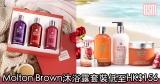 網購Molton Brown沐浴露套裝低至HK$156+免費直運香港/澳門