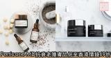 網購Perricone MD抗衰老護膚品低至香港價錢69折+免費直運香港/澳門