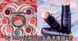網購By Terry化妝品低至香港價錢6折+免費直運香港/澳門