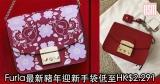 網購Furla最新豬年迎新手袋低至HK$2,291+直運香港/澳門