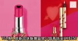 網購YSL情人節新品迷魅豐盈黑心唇膏低至HK$250+直運香港/澳門