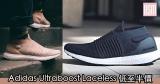 網購Adidas Ultraboost Laceless 低至半價+免費直運香港/澳門