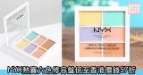 網購NYX熱賣六色修容盤低至香港價錢57折+免費直送香港/澳門