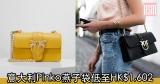 網購意大利Pinko燕子袋低至HK$1,602+免費直運香港/澳門