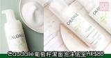 網購Caudalie葡萄籽潔面泡沫低至HK$80+免費直運香港/澳門