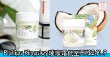 網購Phillips Kingsley璀璨霜低至HK$241.9+直運香港/澳門