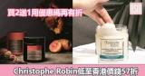 網購Christophe Robin護髮產品低至香港價錢57折+免費直運香港澳門