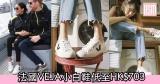 網購法國VEJA小白鞋低至HK$703+免費直運香港/澳門