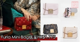 網購Furla Mini Bag低至HK$1,775+免費直運香港/澳門