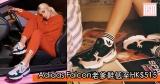 網購Adidas Falcon老爹鞋低至HK$515+免費直運香港/澳門