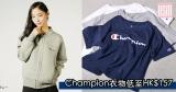 日版Champion低至HK$157+直運香港/澳門