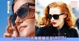 網購Tom Ford 太陽眼鏡低至HK$786+免費直運香港/澳門