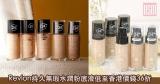 網購Revlon持久無瑕水潤粉底液低至香港價錢36折+免費直運香港/澳門