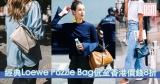 網購經典Loewe Puzzle Bag低至香港價錢8折+免費直運香港/澳門