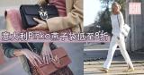 網購意大利Pinko燕子袋低至8折+免費直運香港/澳門