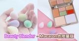 Beauty Blender (Macaron 4色限量版) +免費直送香港/澳門