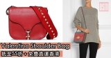 網購Valentino Shoulder Bag抵至55折 + (限時)免費直運香港/澳門