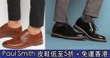 網購Paul Smith皮鞋低至5折+免費直運香港