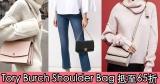 網購Tory Burch Shoulder Bag低至65折+免費直運香港/澳門