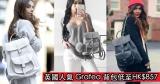 網購英國人氣Grafea背包低至HK$857+免費直送香港/澳門