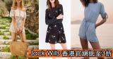 Jack Wills 香港官網低至3折+免費直運香港