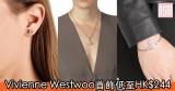 網購Vivienne Westwood首飾低至HK$244+免費直送香港/澳門