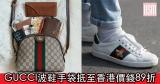 網購GUCCI波鞋手袋抵至香港價錢89折+免費直運香港/澳門