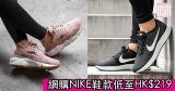 網購NIKE鞋款低至HK$219+免費直運香港/澳門