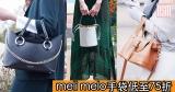 網購meli melo手袋低至75折+免費直運香港/澳門