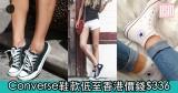 網購Converse鞋款低至HK$336+免費直運香港/澳門