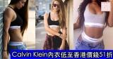 網購Calvin Klein內衣低至香港價錢51折+免費直運香港/澳門