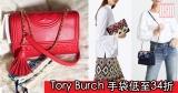 網購Tory Burch 手袋低至34折+直運香港