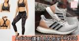 網購Adidas運動用品低至HK$236+免費直運香港/澳門
