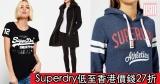 網購Superdry低至香港價錢27折+免費直運香港/澳門