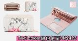 網購Ted Baker銀包低至HK$423+免費直送香港/澳門
