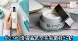 網購Elemis護膚套裝低至香港價錢57折+免費直運香港/澳門