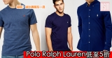Polo Ralph Lauren低至5折+免費直送香港/澳門