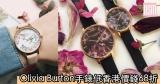 網購Olivia Burton手錶低香港價錢68折+免費直運香港/澳門