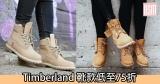 網購Timberland靴款低至75折+免費直運香港/澳門