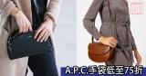 網購A.P.C.手袋低至75折+免費直運香港/澳門