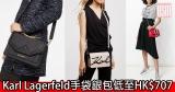 網購Karl Lagerfeld手袋銀包低至HK$707+免費直運香港/澳門