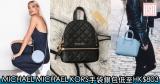 網購MICHAEL MICHAEL KORS手袋銀包低至HK$803+免費直運香港/澳門
