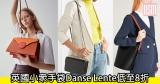 網購英國小眾手袋Danse Lente低至8折+免費直運香港/澳門