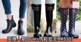 英牌人氣Joules雨鞋抵至HK$307+免費直運香港