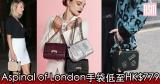 網購Aspinal of London手袋低至HK$779+免費直運香港/澳門