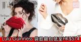 網購Lulu Guinness 袋款銀包低至HK$574+免費直送香港/澳門