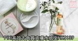 網購PIXI高效去角質爽膚水抵至HK$139+免費直運香港/澳門